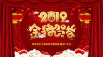 2019金猪贺岁海报