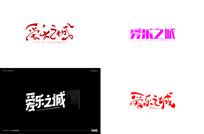爱乐之城字体设计