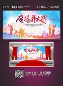 炫彩时尚广场舞大赛海报设计