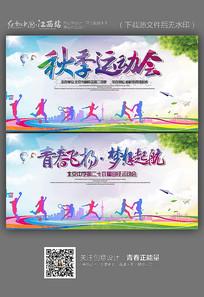 炫彩时尚秋季运动会海报设计