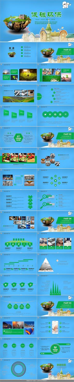 城市环保建设PPT模板 pptx