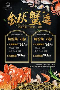 创意螃蟹菜品特价菜黑板海报