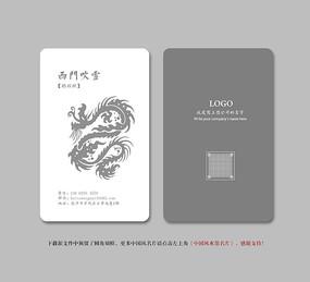 创意中国风名片设计