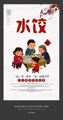 传统水饺宣传海报设计