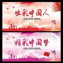 出彩中国人精彩中国梦海报