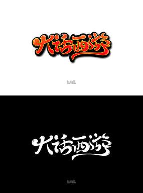 大话西游字体设计