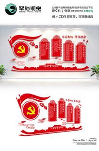 党员活动室党建背景文化墙