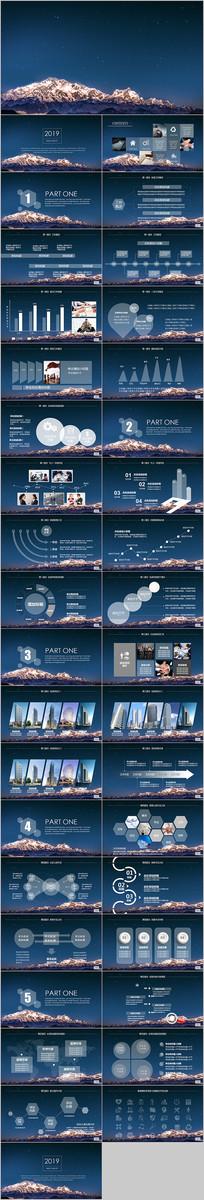 大气星空商务总结PPT模板