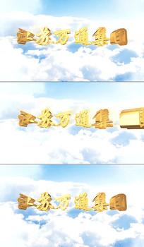 大气云层宣传片片尾AE模板