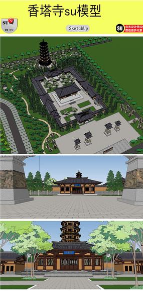 殿汉唐寺庙SU模型加效果图