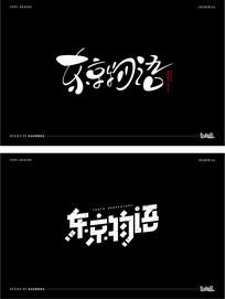 东京物语创意字体设计