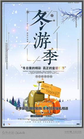 冬游季旅游海报设计