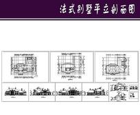 法式别墅平立剖面图