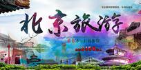 高端蓝色北京旅游海报