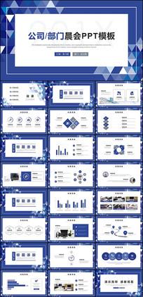 公司部门会议PPT模板