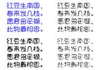 古诗红豆生南国诗词字体设计