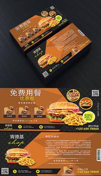 汉堡炸鸡冷饮餐饮行业优惠券