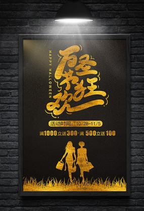 黑金万圣节促销海报