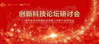 红色金色会议活动背景板