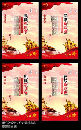 红色中国梦宣传展板