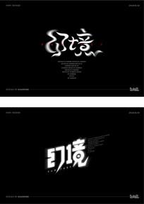 幻境创意字体设计