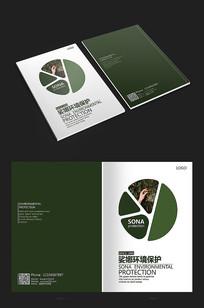 简洁高档环保画册封面