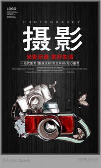 简约摄影宣传海报