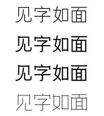 见字如面字体设计