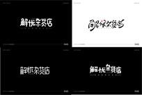 解忧杂货店4个字体设计