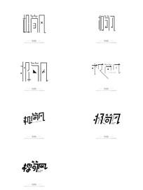 极简风7个字体设计