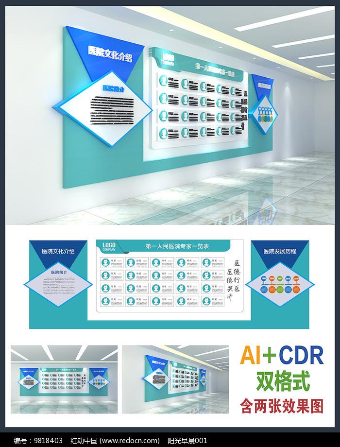 精美医院文化墙设计图片