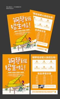 卡通创意钢琴培训班宣传单