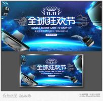 科技风双11宣传促销展板