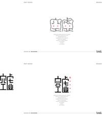 空虚字体设计