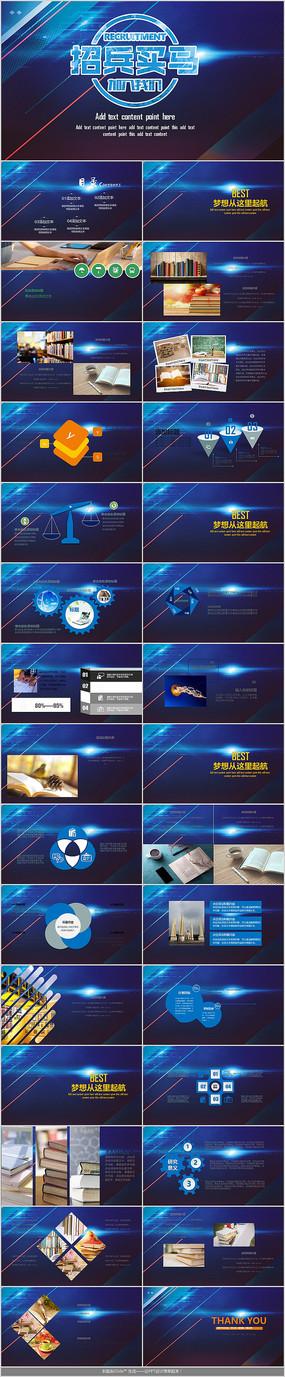 蓝色企业招聘求职PPT模板
