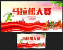 马拉松大赛宣传海报