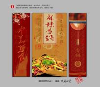 麻辣香锅挂画海报设计