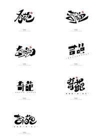 奇葩字体设计
