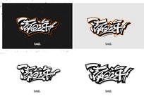 清白之年字体设计