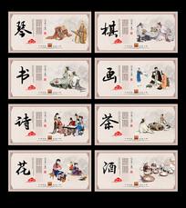 情棋书画古典八雅展板