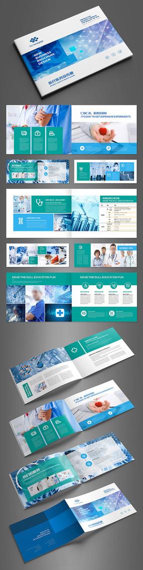 清新简约医疗医药画册设计模板