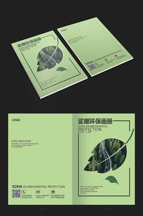 清新叶子环保画册封面