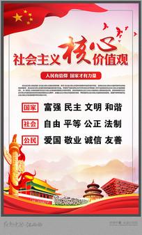 社会主义价值观海报设计