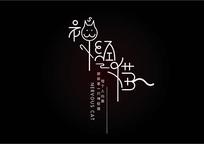 神经猫字体设计 AI