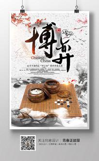 水墨中国风围棋博弈海报