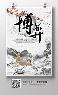 水墨中国风象棋博弈海报
