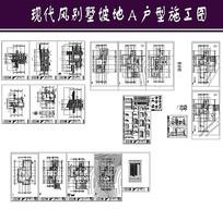 现代风别墅坡地A户型施工图