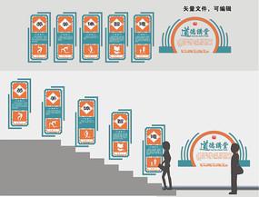 校园楼道文化墙设计
