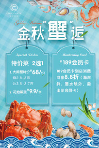 螃蟹菜品上线海报