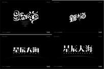 星辰大海字体设计